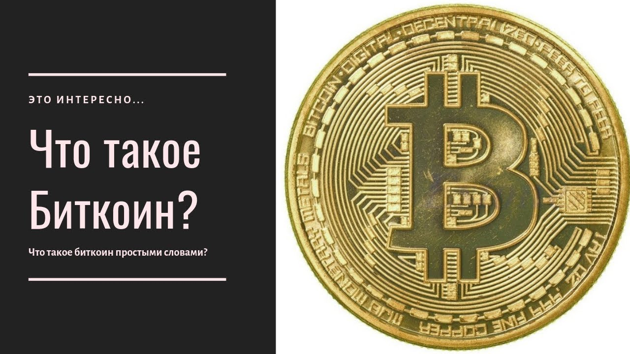 Стоит ли покупать биткоин сейчас – мнения экспертов