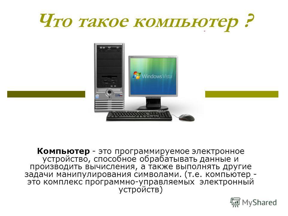 """Презентация: """"компьютерные презентации"""", 7-11 классы, информатика. скачать бесплатно"""