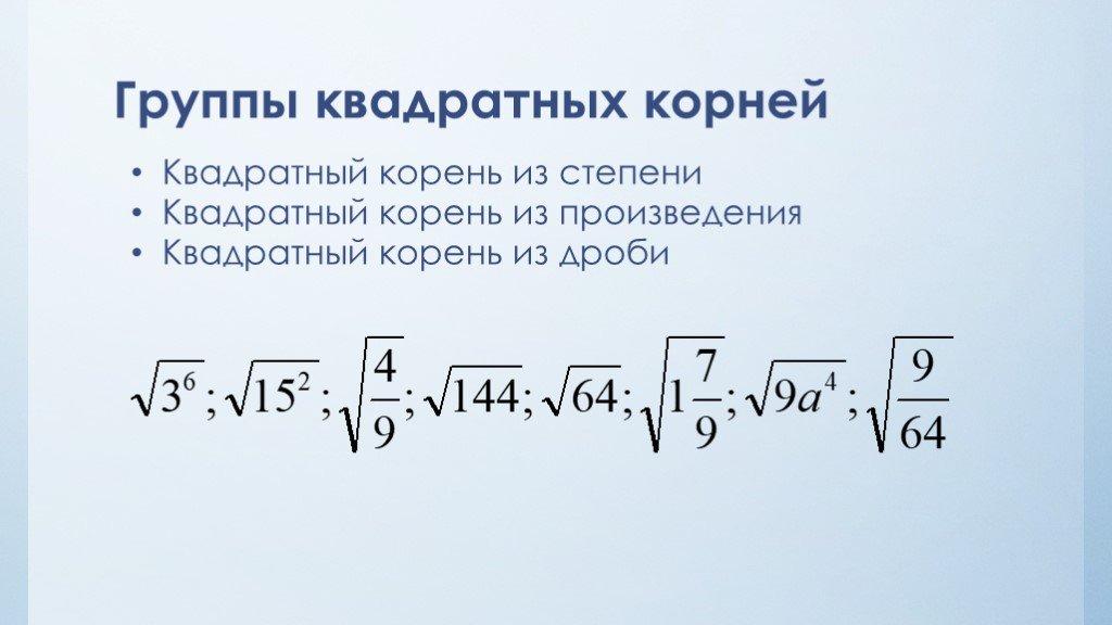 Корень (математика) — википедия. что такое корень (математика)
