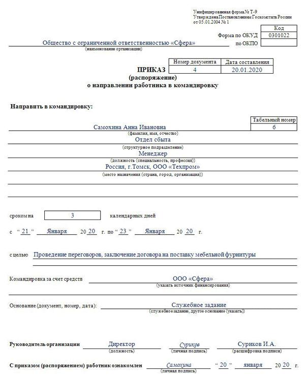 Служебная командировка: документальные и иные нюансы оформления и отправки сотрудников