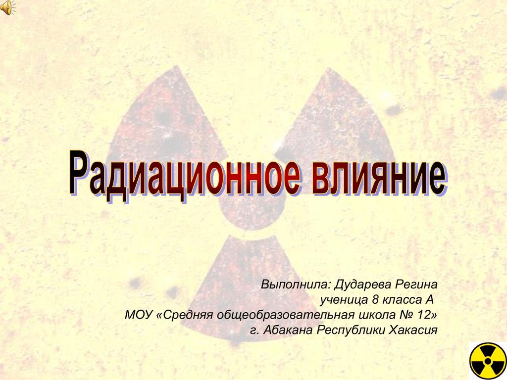 Проникающая радиация - это... воздействие проникающей радиации