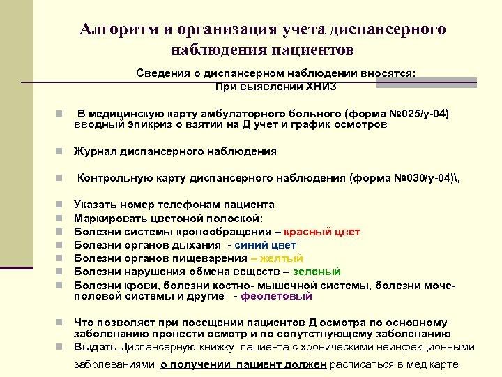 Отличия диспансерного наблюдения от диспансеризации