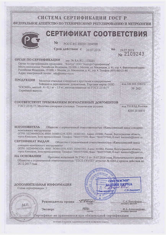 Что такое сертификат качества?