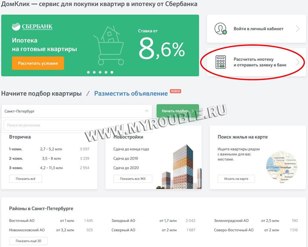 Личный кабинет domclick сбербанк — регистрация, вход, партнер онлайн