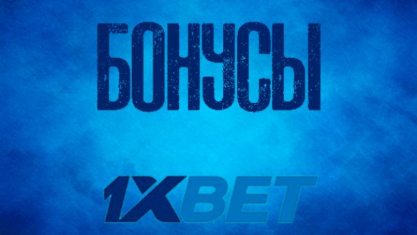 Бонус для новых игроков 1xbet 6500 рублей