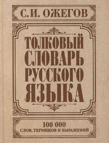 Что такое толковый словарь русского языка :: syl.ru