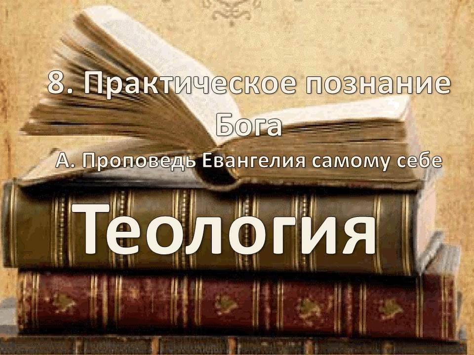 Теология от античности до современности, её понятие и определение