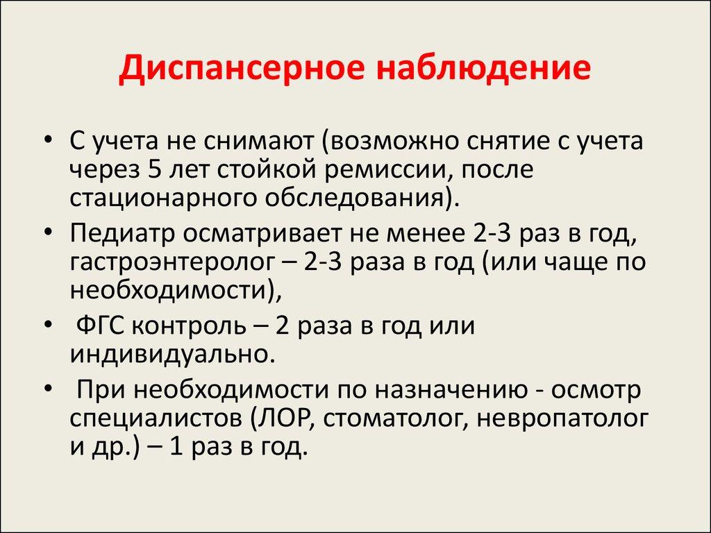 Приказ минздрава рф от 29.03.2019 n 173н