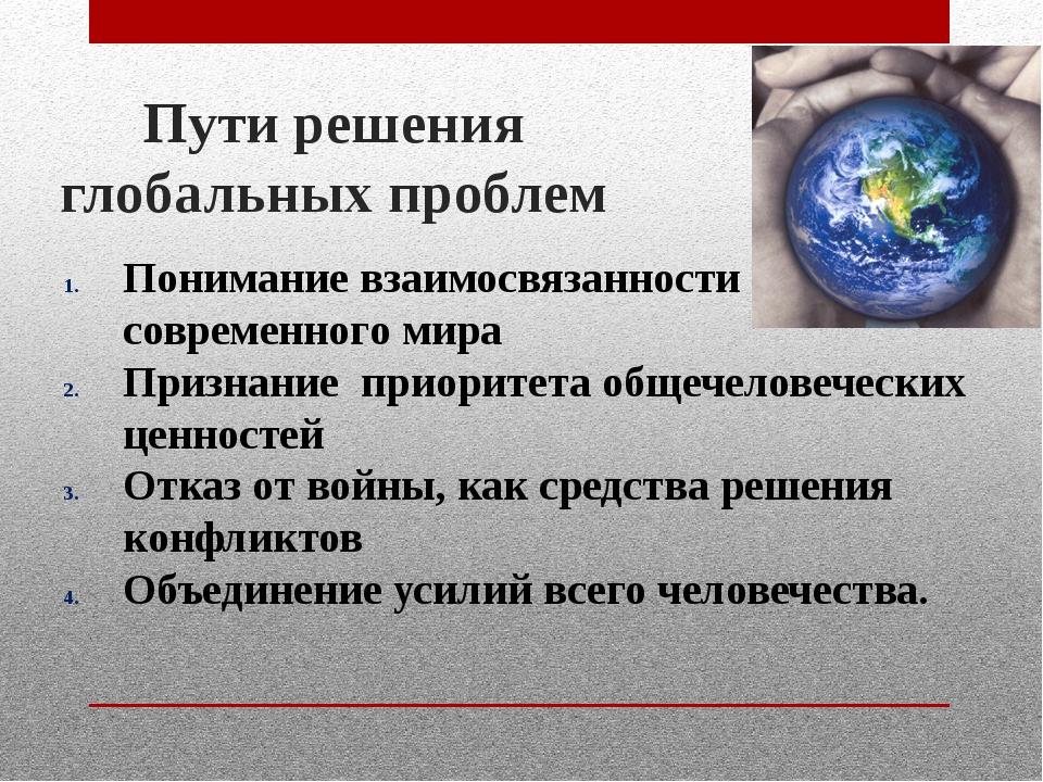 Глобальные проблемы человечества и пути их решения – кратко о развитии о возможных путях разрешения