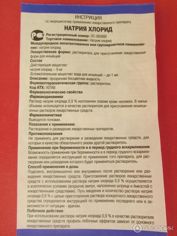 Натрия хлорид | vnarkoze.ru