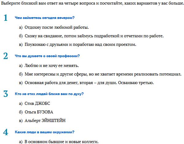Работоспособность — википедия. что такое работоспособность
