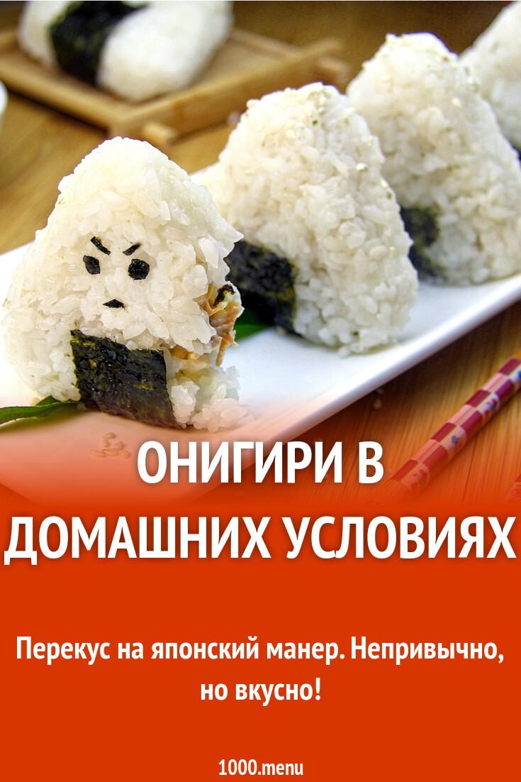 Рецепт мисо яки онигири пошагово с фото
