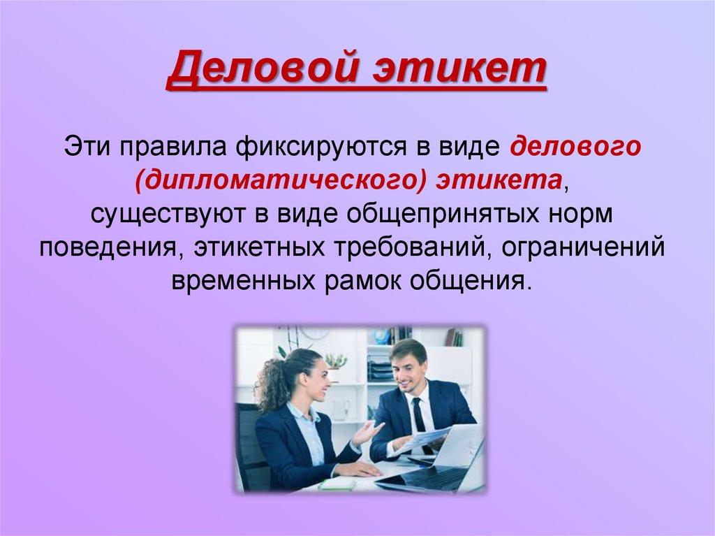 Деловой этикет для женщин - основные правила делового этикета