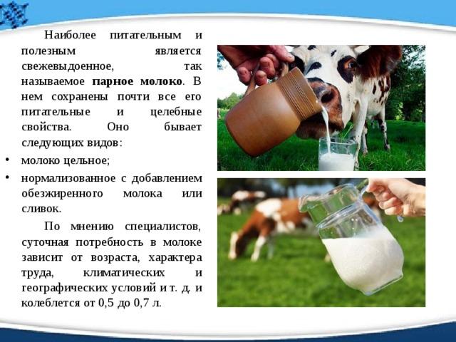 Состав молока - витамины, калорийность, полезные свойства