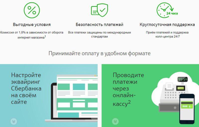 Интернет-эквайринг — пошаговое руководство подключения услуги
