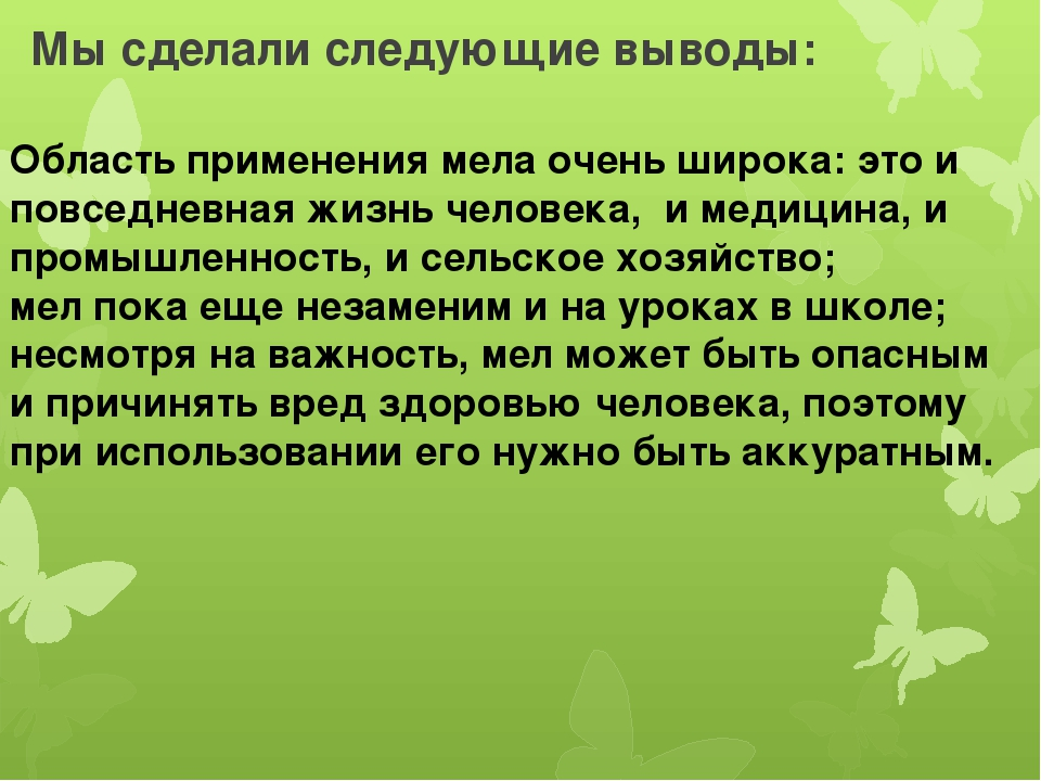 Что такое мел? свойства, добыча и применение :: syl.ru