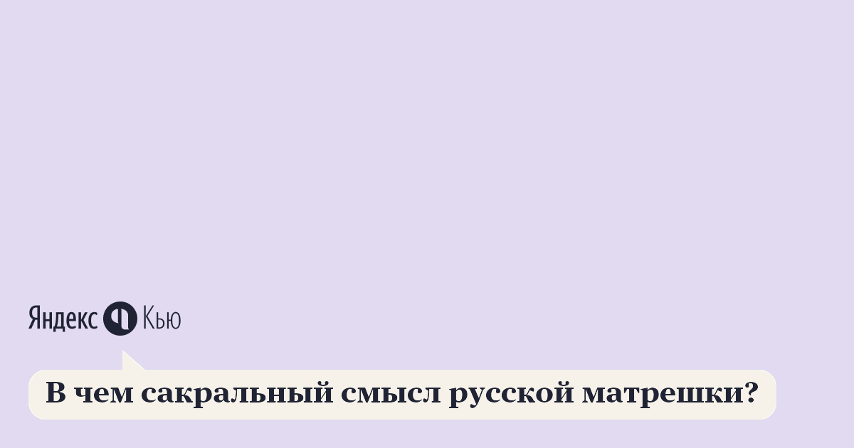 Русская народная игрушка матрешка: история, виды матрешек, польза, игры с матрешками для детей