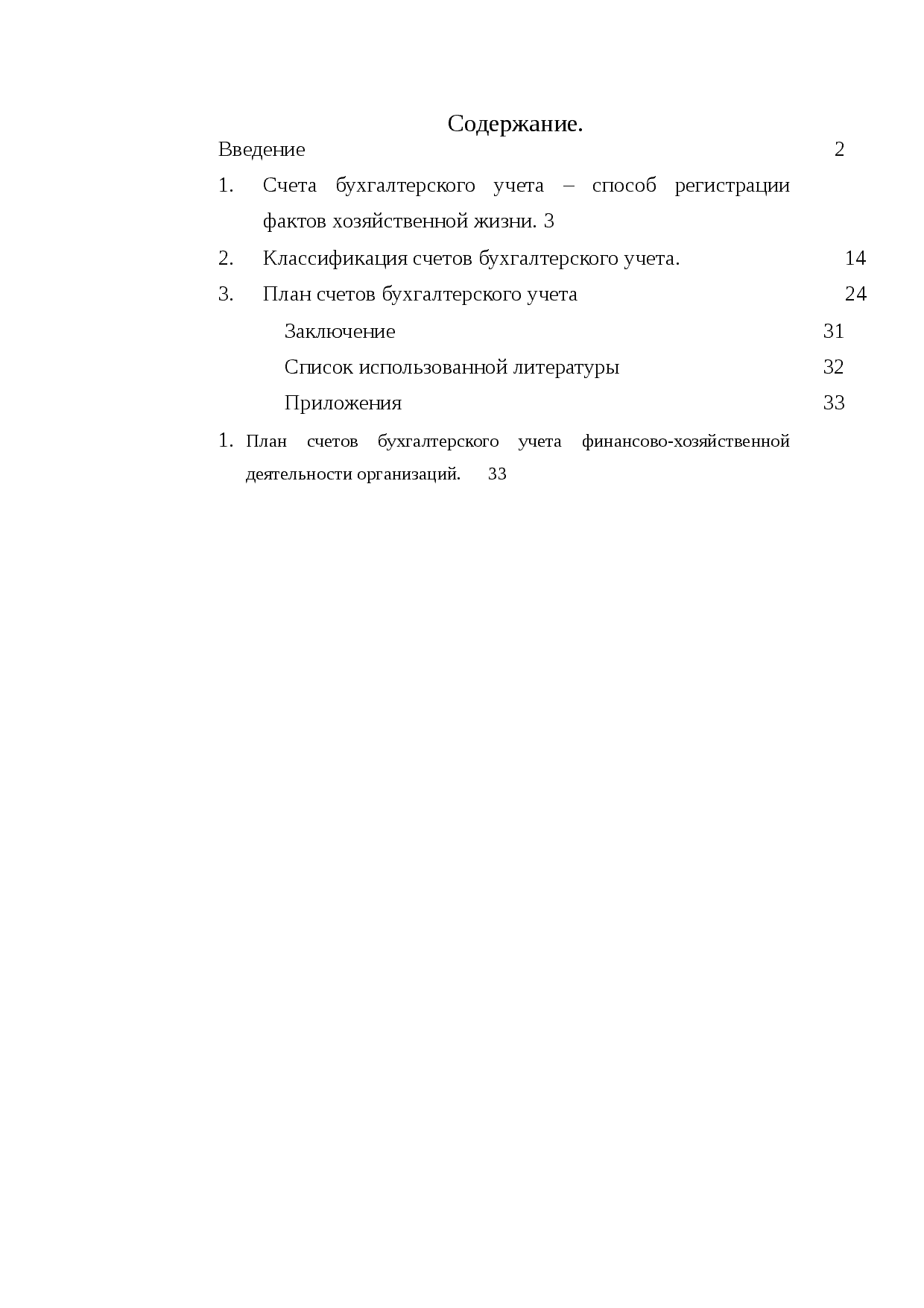 Расчетный счет – что это такое, для чего нужен