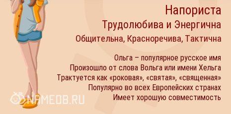 Происхождение и значение имени ольга - nameorigin.ru