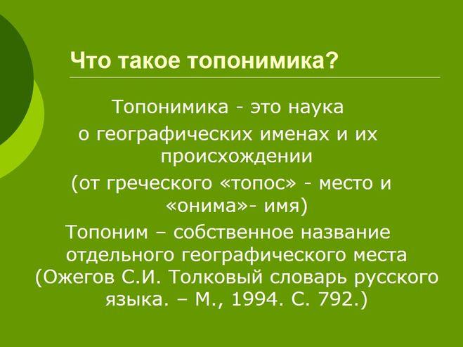 Топоним: что это? отвечаем на вопрос. классификация и виды топонимов