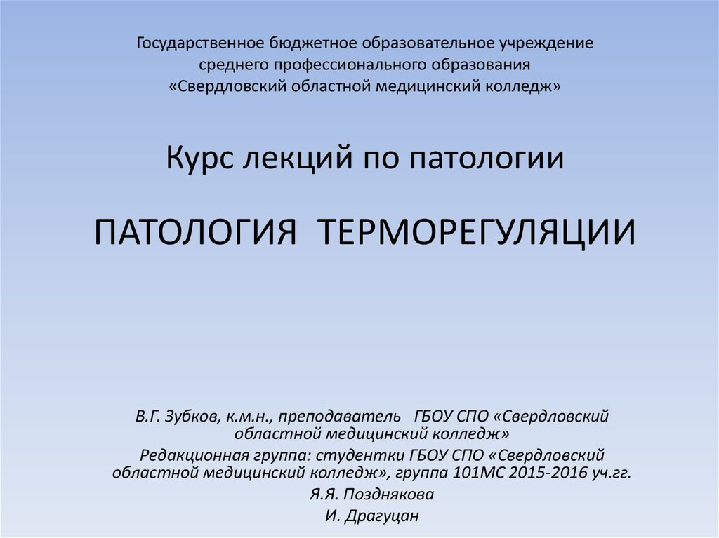 Нарушение терморегуляции: причины, симптомы, диагностика, лечение | компетентно о здоровье на ilive