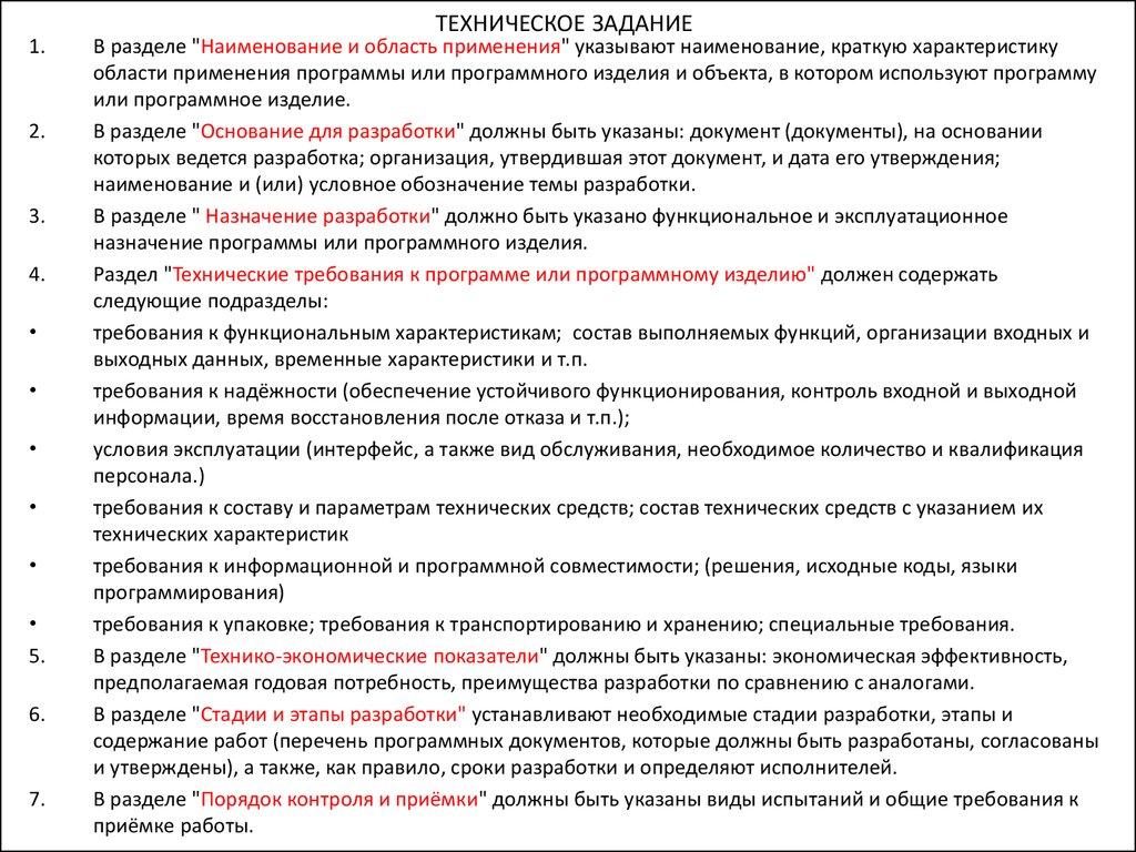 Как составить тз: подробная инструкция по созданию технического задания   calltouch.блог