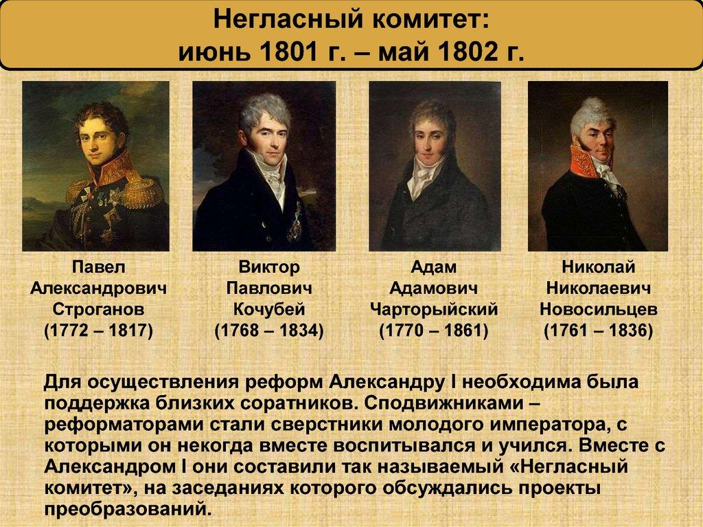 Негласный комитет - это что такое? кто входил в состав негласного комитета :: businessman.ru