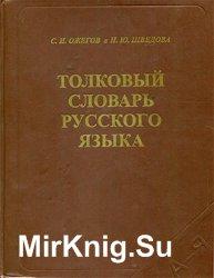 Что такое толковый словарь русского языка