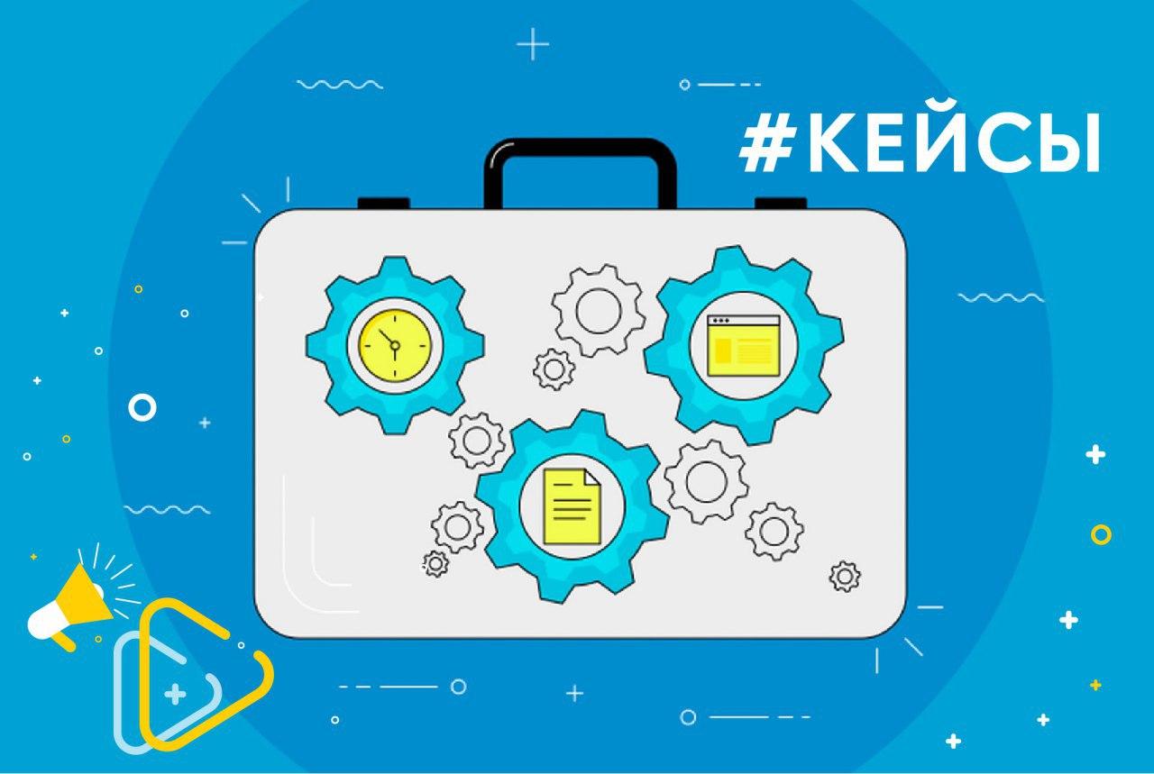 Что такое кейсы: определение, структура, виды, написание и применение кейсов в маркетинге | calltouch.блог