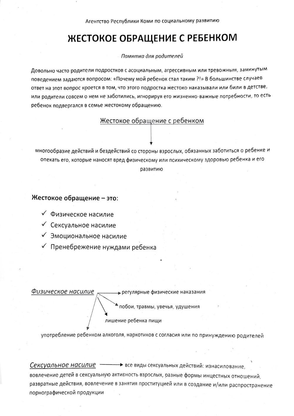 Как оформить опекунство в 2020? — правовед.ru
