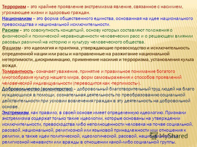 Понятие экстремизма, его виды, административная и уголовная ответственность по российскому законодательству