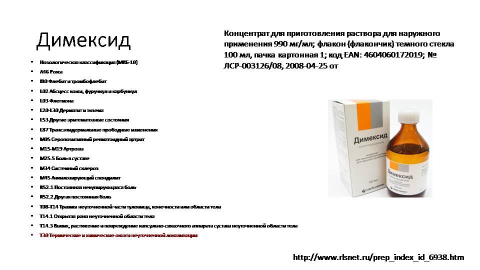 Инструкция по применению диметилсульфоксида (димексида)