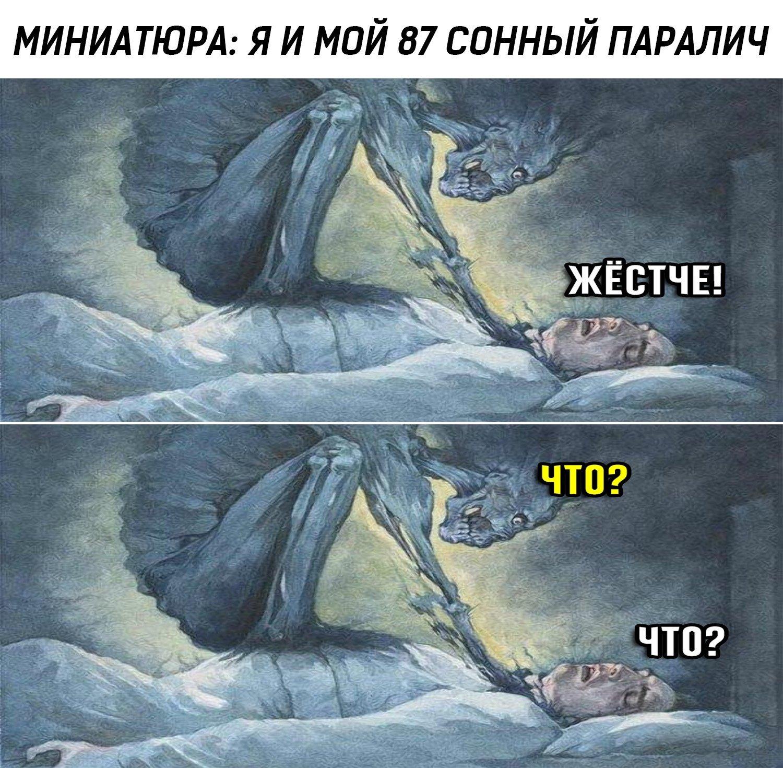 Сонный паралич: что это такое и чем опасен