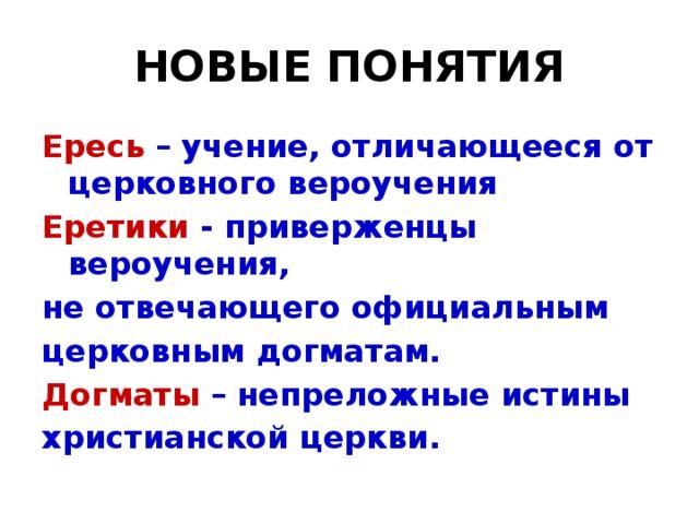 Догма (фильм)