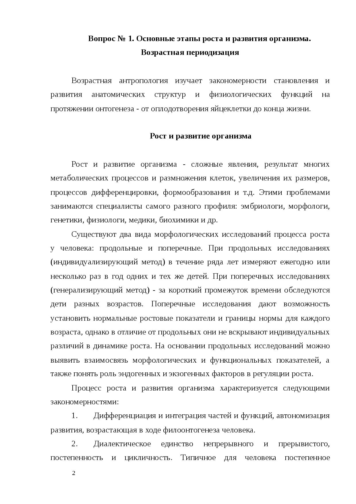 История развития биологии. развитие современной биологии