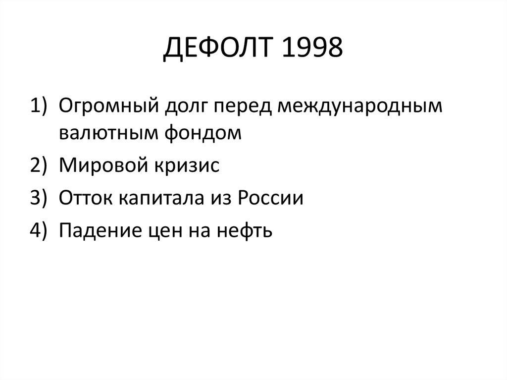 Дефолт - это… дефолт 1998 года в россии. будет ли новый дефолт?