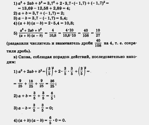 Числовые и буквенные выражения / справочник по математике для начальной школы