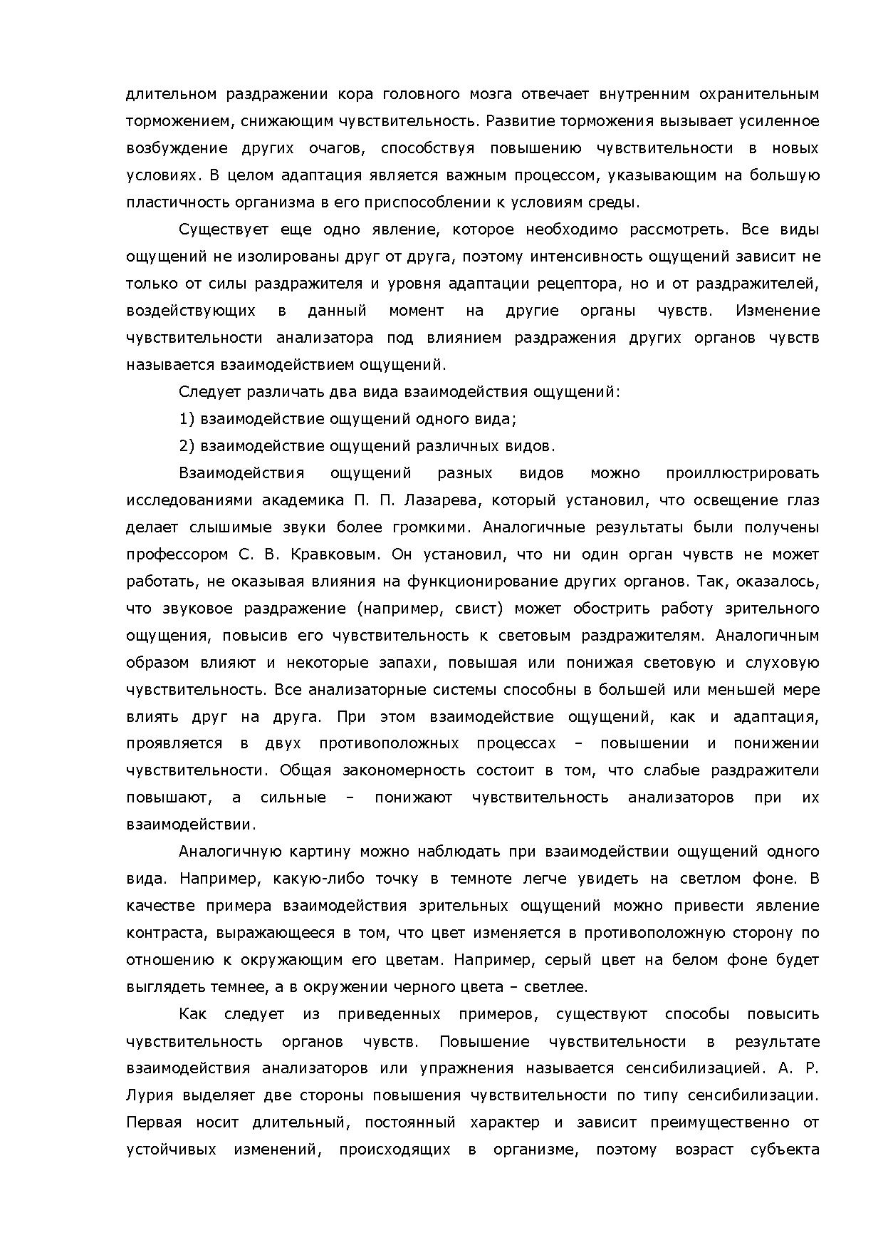 Сенсибилизирующая реакция: классификация состояния и основные симптомы | medeponim.ru