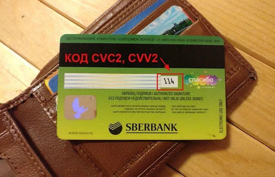 Cvv2 и cvc2 код на карте сбербанка: где находится и расположен