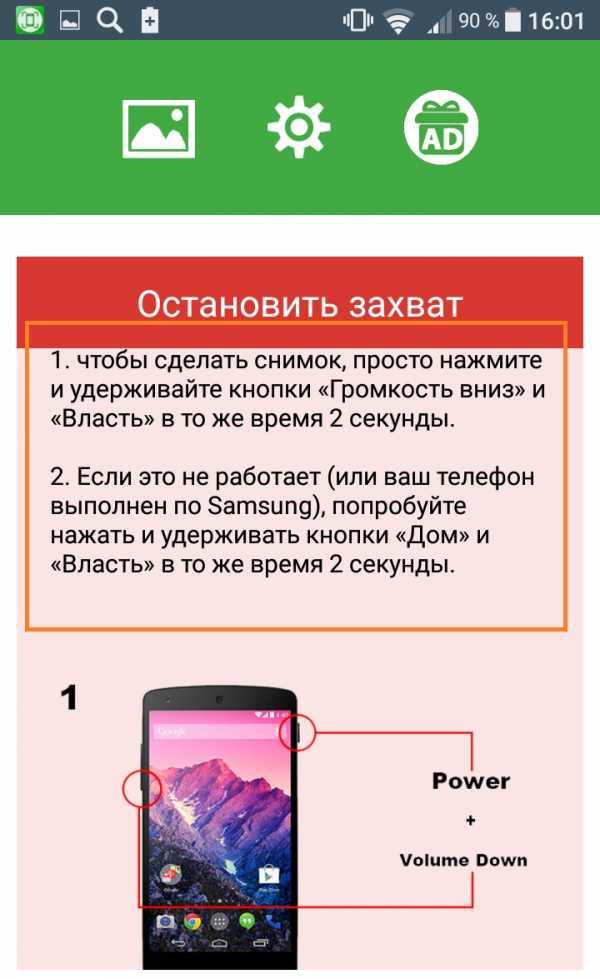 Что такое скриншот и для чего он нужен, как его делать, как им пользоваться, скриншотер и принтскрин