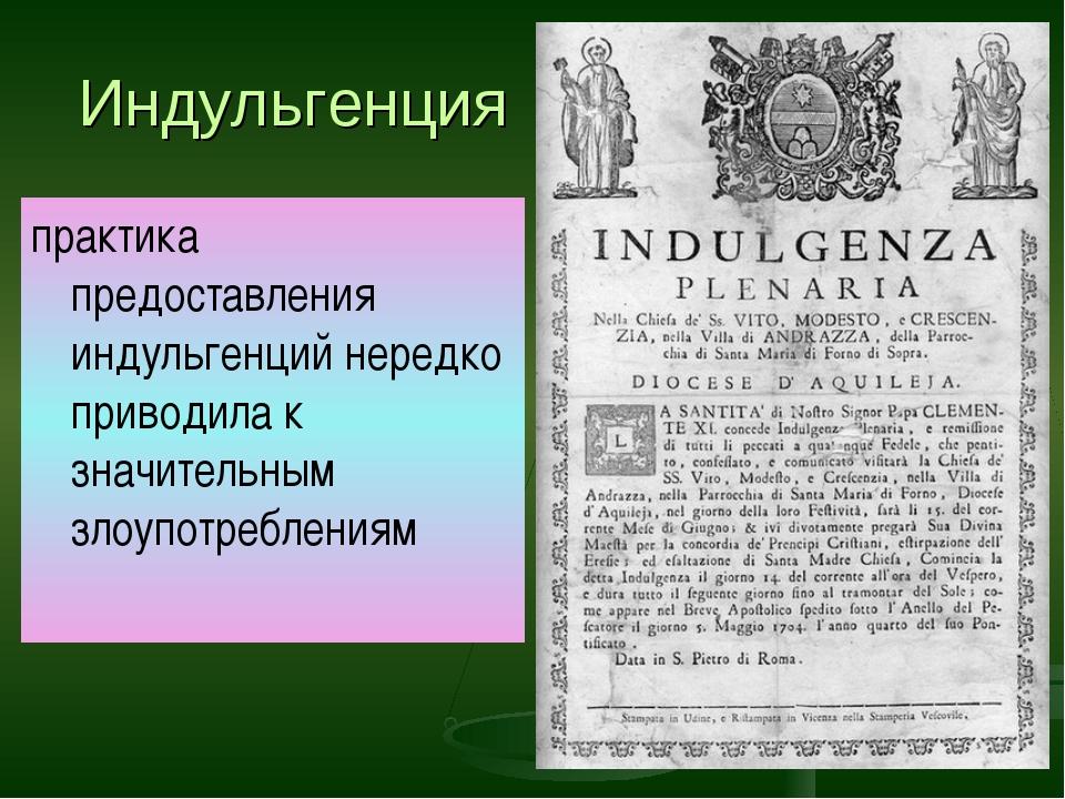 Последняя индульгенция — википедия. что такое последняя индульгенция