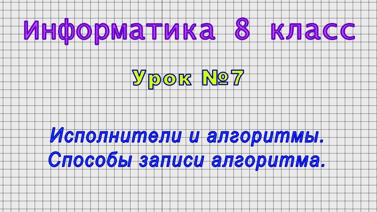 § 17. исполнитель алгоритма