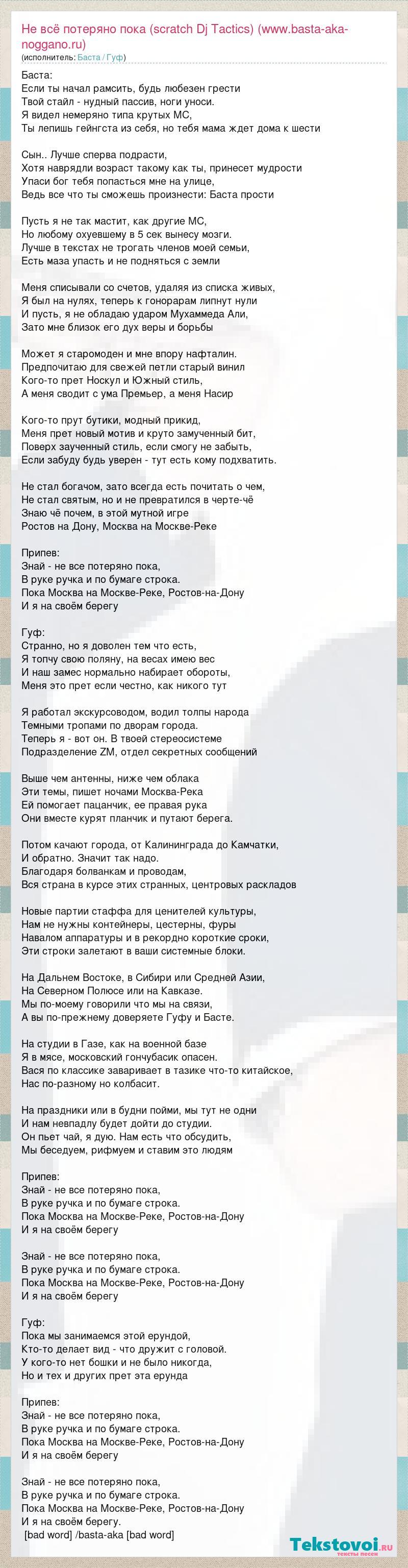 """""""не рамси, если не вывозишь"""". 15 слов, которые введут москвича в ступор"""