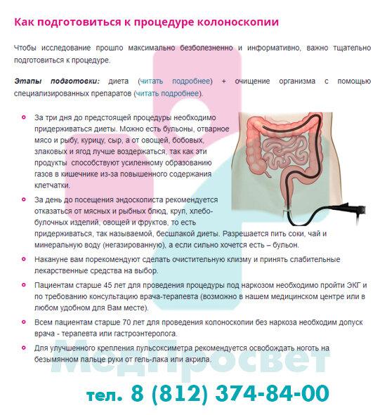 Колоноскопия — лучший вид исследования кишечника