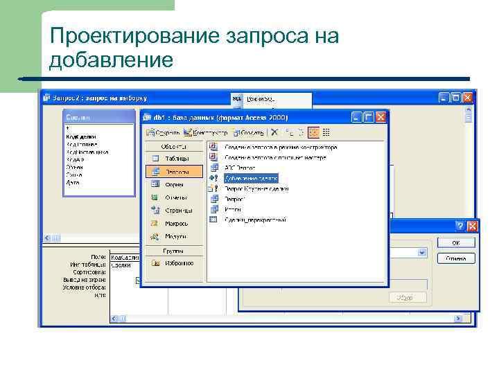 Параметрический запрос access - базы данных access