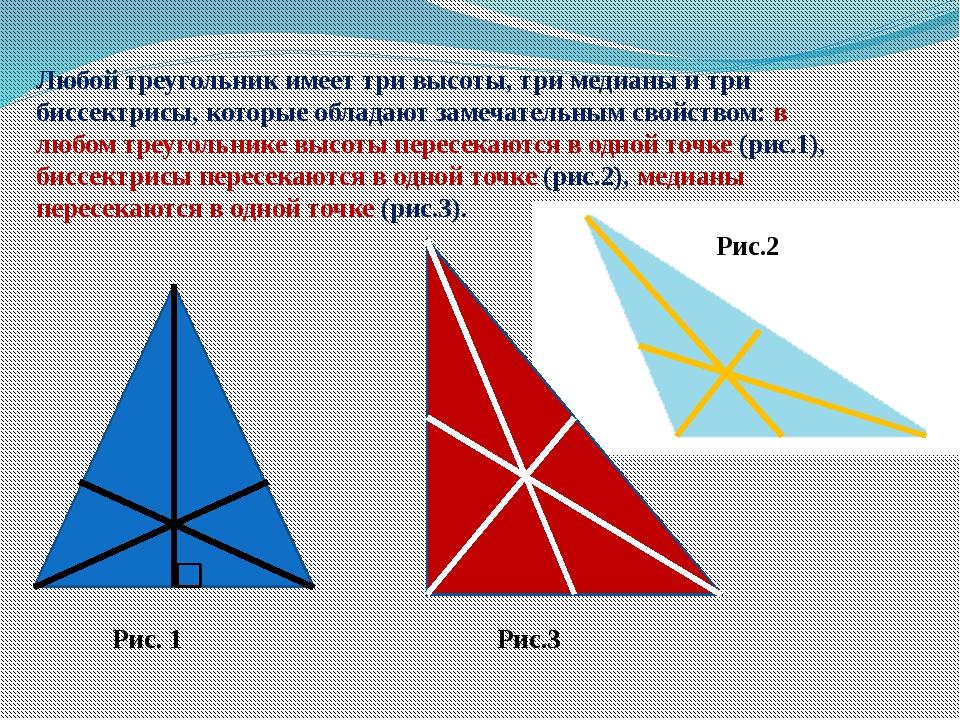 Высота равностороннего треугольника – формула