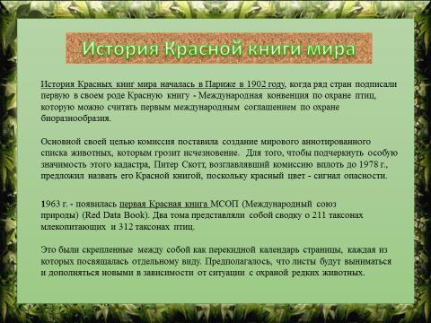 Что такое «красная книга казахстана»? : labuda.blog что такое «красная книга казахстана»? — «лабуда» информационно-развлекательный интернет журнал
