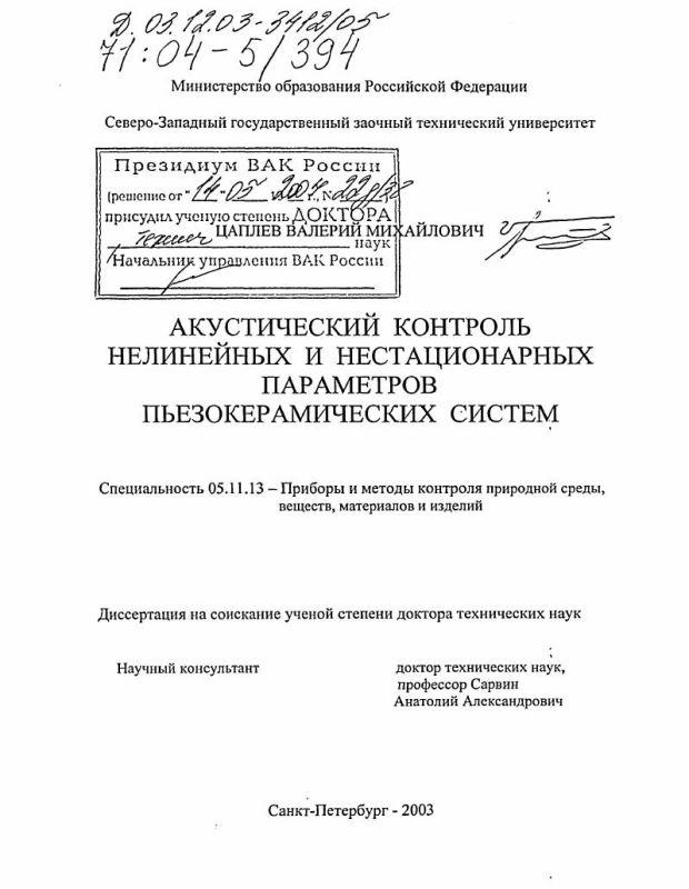 Диссертация — википедия с видео // wiki 2