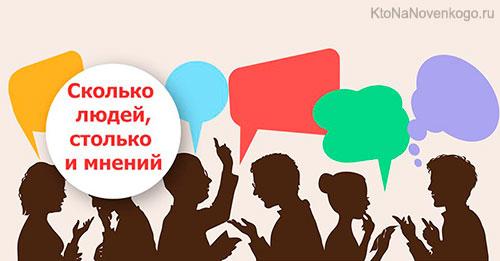 Плюрализм — что это такое и его виды ( политический, плюрализм мнений)  | ktonanovenkogo.ru