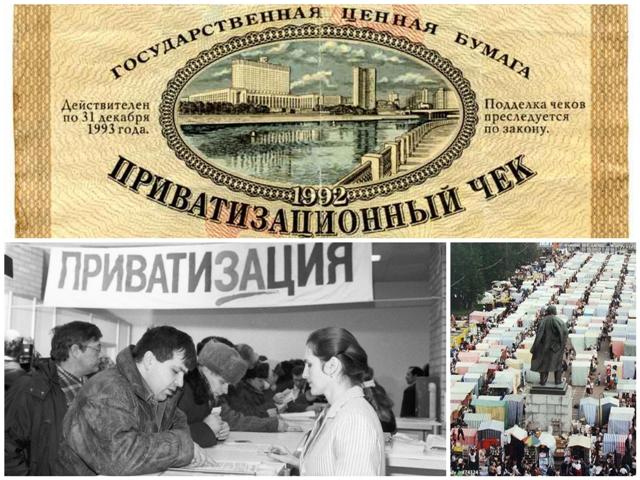 Приватизация в россии: кто ее придумал